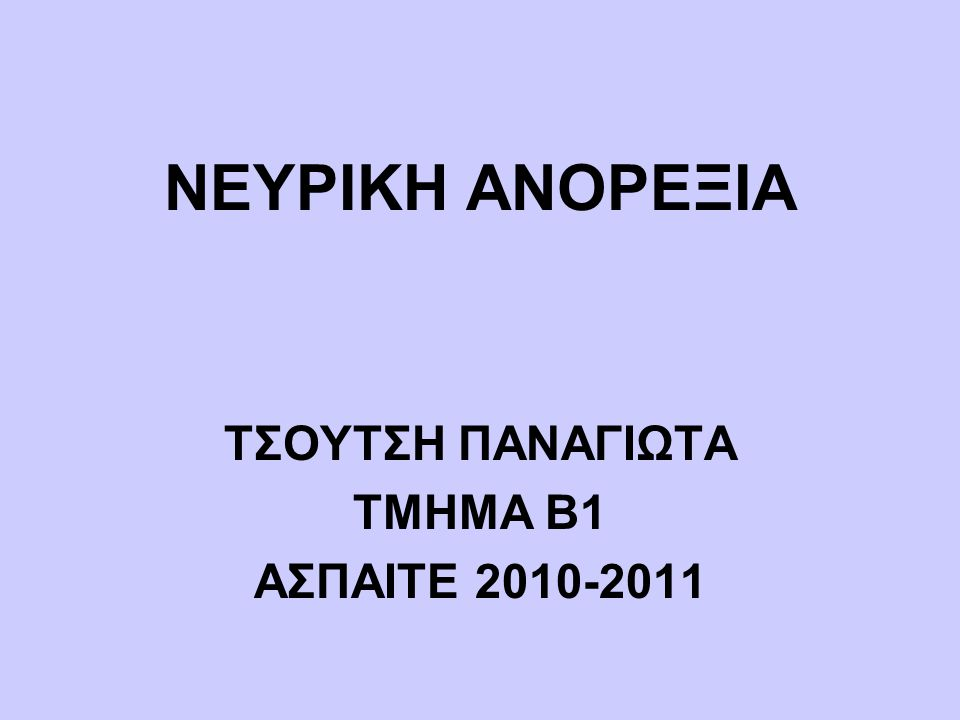 ΝΕΥΡΙΚΗ ΑΝΟΡΕΞΙΑ ΤΣΟΥΤΣΗ ΠΑΝΑΓΙΩΤΑ ΤΜΗΜΑ Β1 ΑΣΠΑΙΤΕ 2010-2011