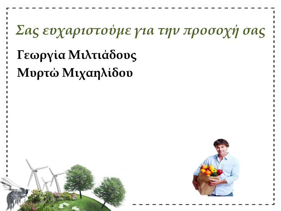 Σας ευχαριστούμε για την προσοχή σας Γεωργία Μιλτιάδους Μυρτώ Μιχαηλίδου
