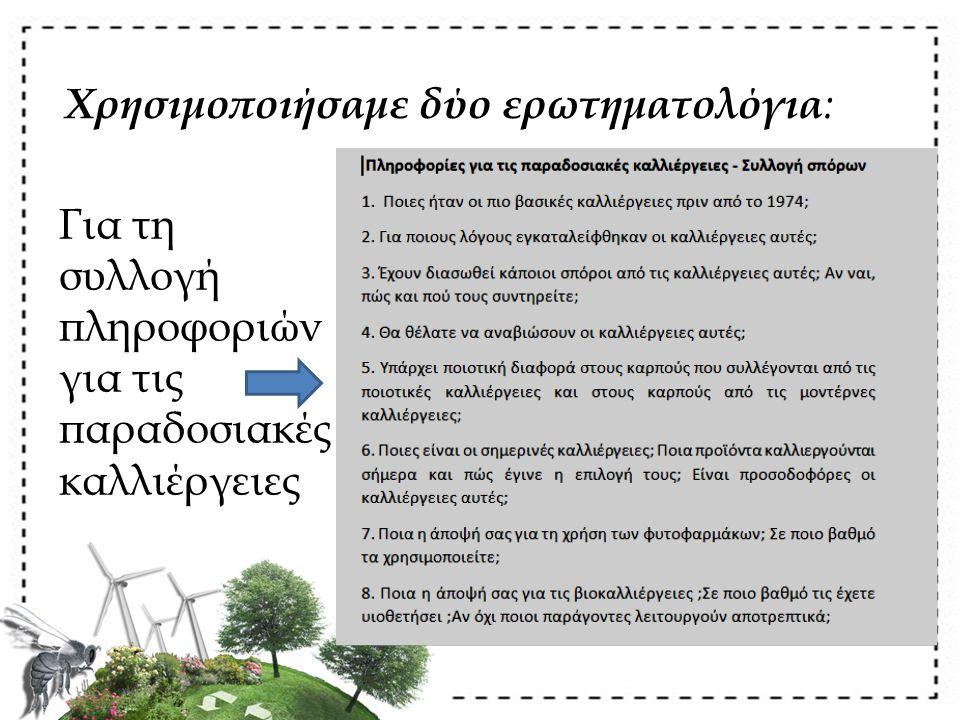 Χρησιμοποιήσαμε δύο ερωτηματολόγια : Για τη συλλογή πληροφοριών για τις παραδοσιακές καλλιέργειες