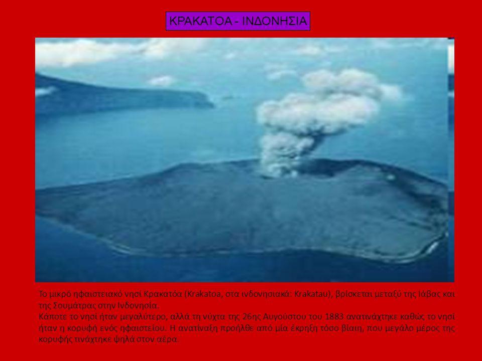 ΚΡΑΚΑΤΟΑ - ΙΝΔΟΝΗΣΙΑ Το μικρό ηφαιστειακό νησί Κρακατόα (Krakatoa, στα ινδονησιακά: Krakatau), βρίσκεται μεταξύ της Ιάβας και της Σουμάτρας στην Ινδον
