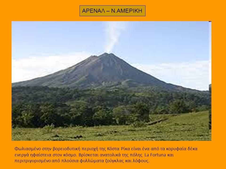 ΑΡΕΝΑΛ – Ν.ΑΜΕΡΙΚΗ Φωλιασμένο στην βορειοδυτική περιοχή της Κόστα Ρίκα είναι ένα από τα κορυφαία δέκα ενεργά ηφαίστεια στον κόσμο. Βρίσκεται ανατολικά