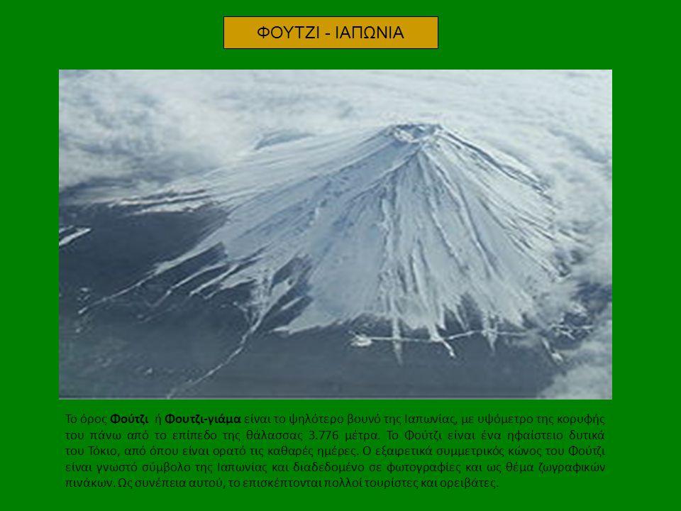 ΑΙΤΝΑ - ΙΤΑΛΙΑ Η Αίτνα είναι ένα ενεργό ηφαίστειο στις ανατολικές ακτές της Σικελίας, το μεγαλύτερο και υψηλότερο ενεργό ηφαίστειο στην Ευρώπη (ύψος 3.350 μέτρα).