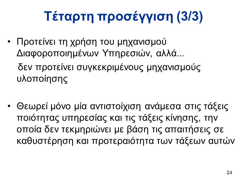 24 Τέταρτη προσέγγιση (3/3) Προτείνει τη χρήση του μηχανισμού Διαφοροποιημένων Υπηρεσιών, αλλά...