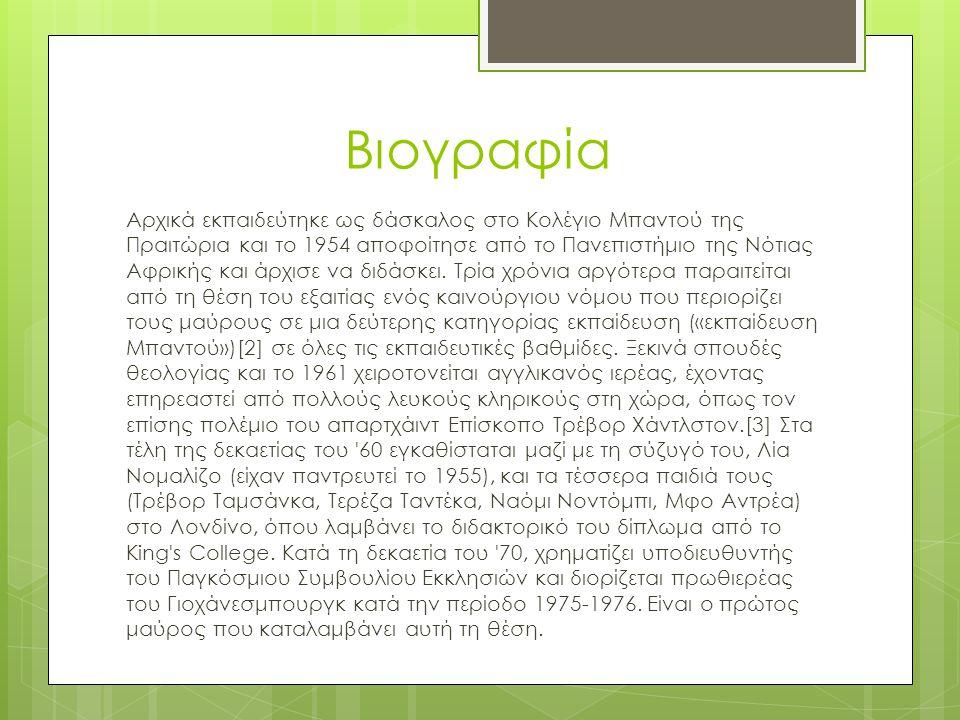 Βιογραφία Αρχικά εκπαιδεύτηκε ως δάσκαλος στο Κολέγιο Μπαντού της Πραιτώρια και το 1954 αποφοίτησε από το Πανεπιστήμιο της Νότιας Αφρικής και άρχισε να διδάσκει.