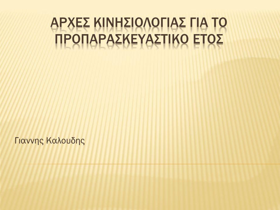 Γιαννης Καλουδης
