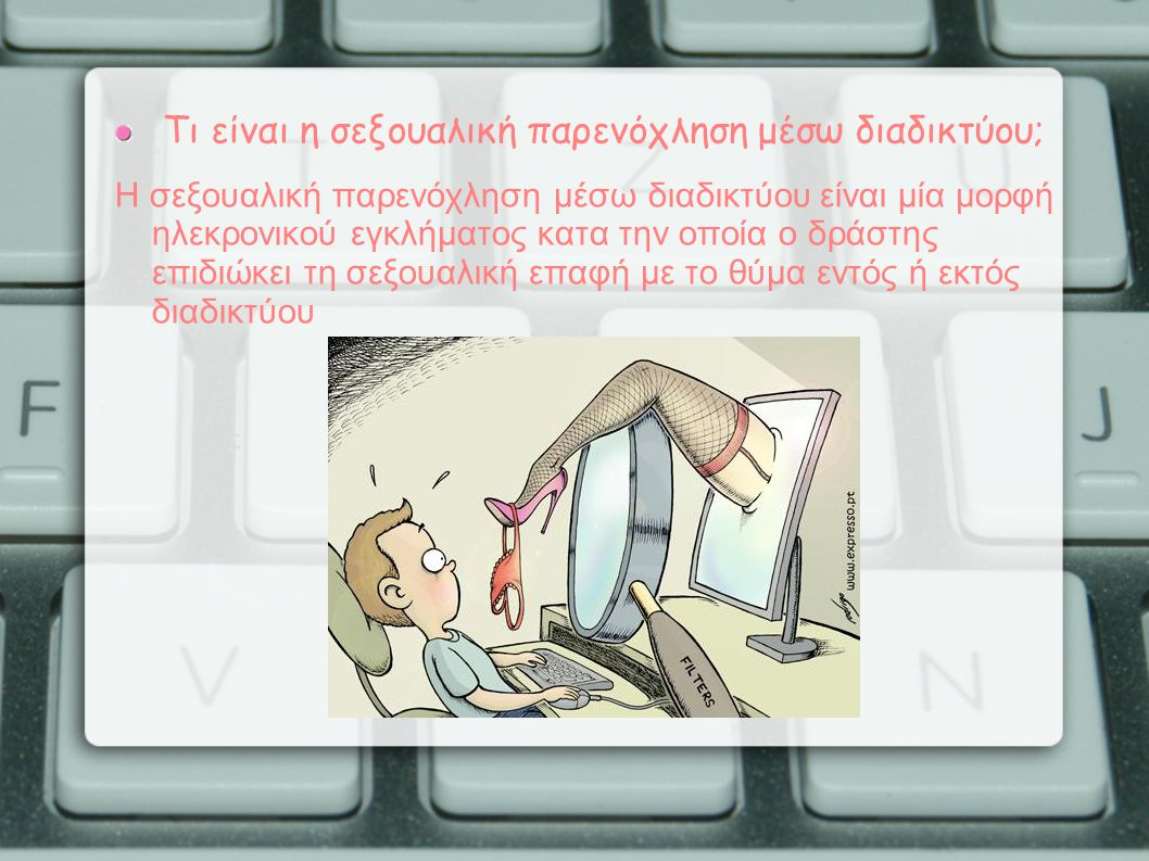 Τι είναι η σεξουαλική παρενόχληση μέσω διαδικτύου; Η σεξουαλική παρενόχληση μέσω διαδικτύου είναι μία μορφή ηλεκρονικού εγκλήματος κατα την οποία ο δρ