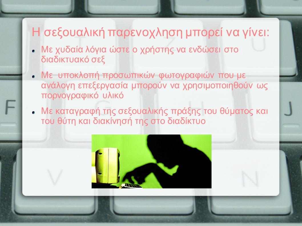 Η σεξουαλική παρενοχληση μπορεί να γίνει: Με χυδαία λόγια ώστε ο χρήστης να ενδώσει στο διαδικτυακό σεξ Με υποκλοπή προσωπικών φωτογραφιών που με ανάλ