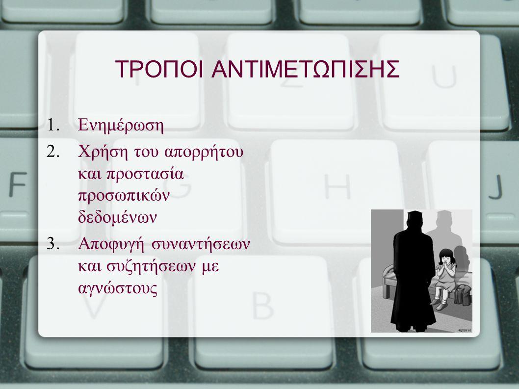 ΤΡΟΠΟΙ ΑΝΤΙΜΕΤΩΠΙΣΗΣ 1.Ενημέρωση 2.Χρήση του απορρήτου και προστασία προσωπικών δεδομένων 3.Αποφυγή συναντήσεων και συζητήσεων με αγνώστους