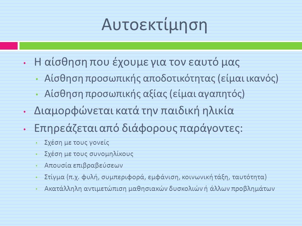 Μη λεκτική επικοινωνία Βλεμματική επαφή ( όχι επίμονη, με μικρά διαλείμματα, αποφεύγουμε να κοιτάζουμε αλλού ) Γλώσσα του σώματος ( συνοφρυώματα, σφίξιμο ) Στάση του σώματος ( ελαφριά κλίση προς τα μπροστά ) Φωνητικό ύφος ( τόνος φωνής, διαστήματα διακοπής, δισταγμοί ) Φυσική απόσταση από το συνομιλητή Λεκτική ακολουθία ( δεν εισάγουμε νέα θέματα, αποφεύγουμε να θέτουμε συνεχείς ερωτήσεις ) Αφήνουμε το συνομιλητή να εκφραστεί