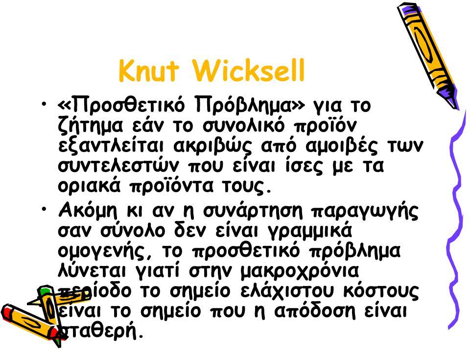 Knut Wicksell «Προσθετικό Πρόβλημα» για το ζήτημα εάν το συνολικό προϊόν εξαντλείται ακριβώς από αμοιβές των συντελεστών που είναι ίσες με τα οριακά προϊόντα τους.