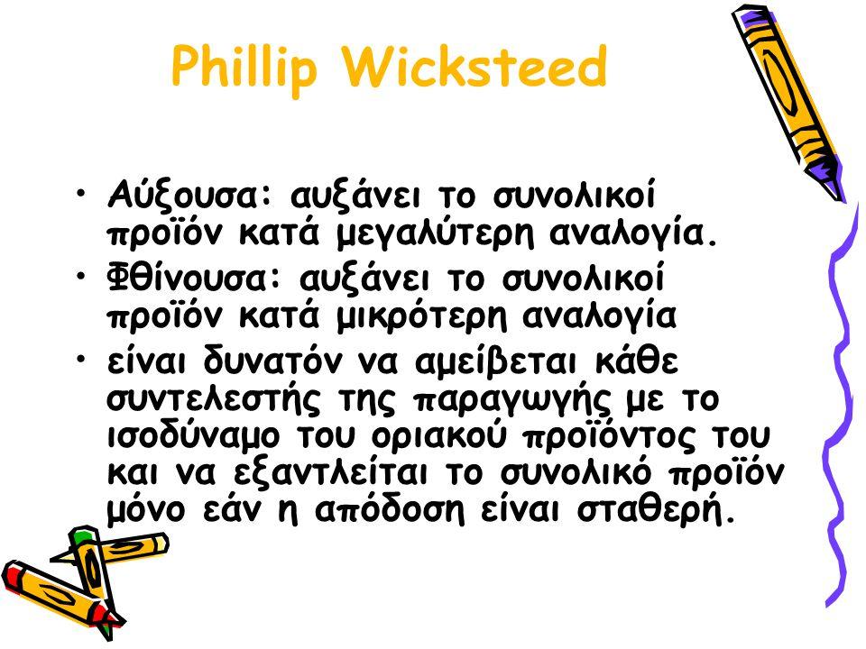 Phillip Wicksteed Αύξουσα: αυξάνει το συνολικοί προϊόν κατά μεγαλύτερη αναλογία.