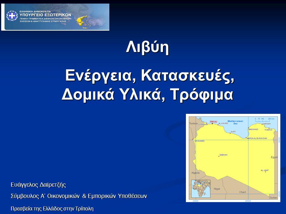 Πρεσβεία της Ελλάδος στην Τρίπολη Λιβύη Ενέργεια, Κατασκευές, Δομικά Υλικά, Τρόφιμα Ενέργεια, Κατασκευές, Δομικά Υλικά, Τρόφιμα Ευάγγελος Δαϊρετζής Σύ