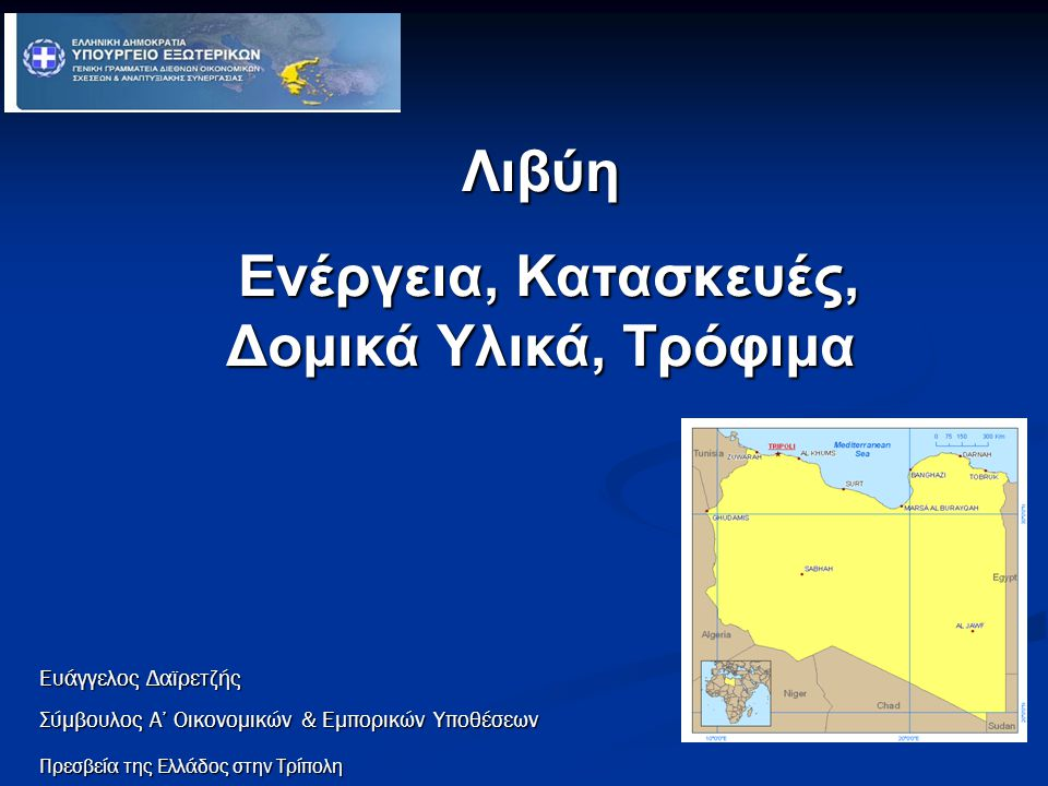 H σημαντικότερη έκθεση τροφίμων AGRO- LIBYA γεωργικά προϊοντα, ιχθυηρά και εξοπλισμός 21-24 Ιουνίου 2010 Τρίπολη τηλ.