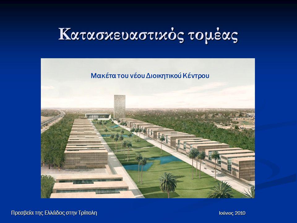 Κατασκευαστικός τομέας Πρεσβεία της Ελλάδος στην Τρίπολη Ιούνιος 2010 Μακέτα του νέου Διοικητικού Κέντρου