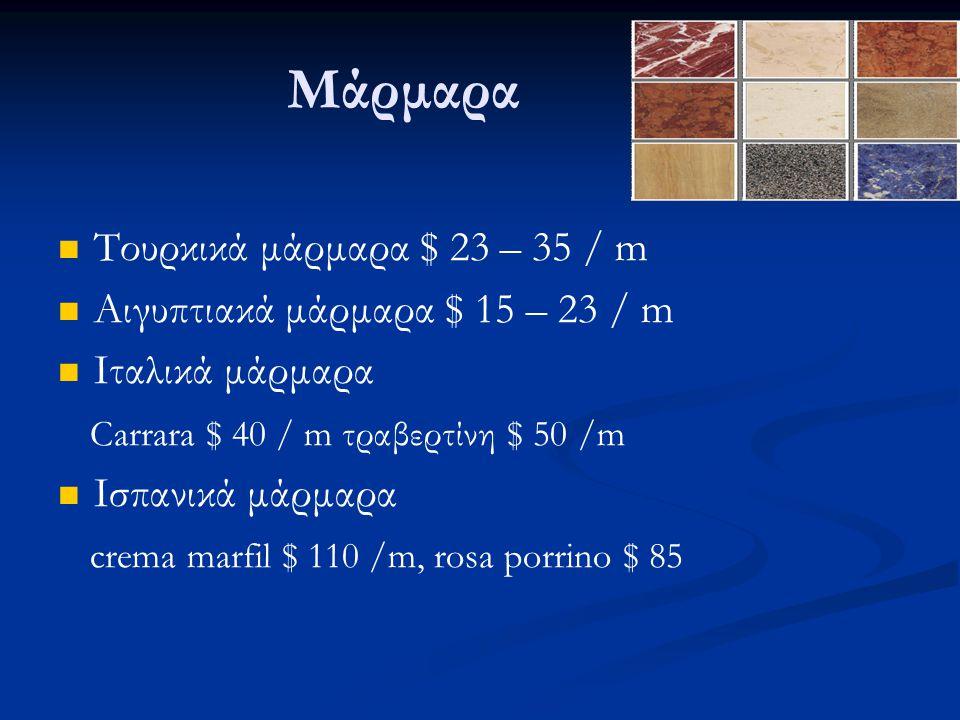 Mάρμαρα Τουρκικά μάρμαρα $ 23 – 35 / m Αιγυπτιακά μάρμαρα $ 15 – 23 / m Ιταλικά μάρμαρα Carrara $ 40 / m τραβερτίνη $ 50 /m Ισπανικά μάρμαρα crema mar