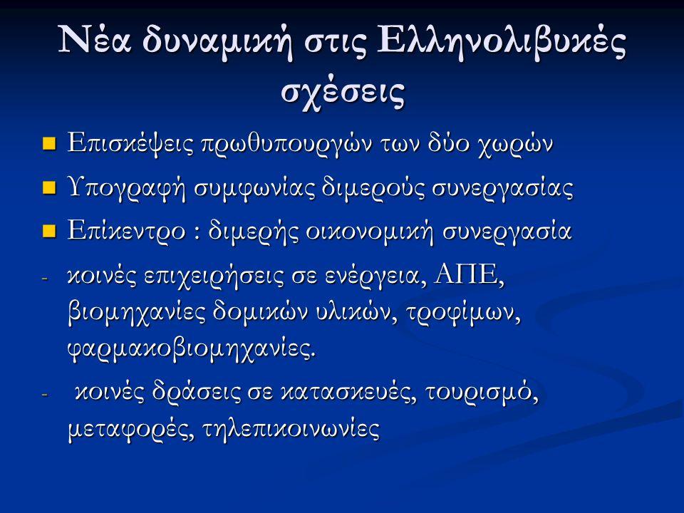 Νέα δυναμική στις Ελληνολιβυκές σχέσεις Επισκέψεις πρωθυπουργών των δύο χωρών Επισκέψεις πρωθυπουργών των δύο χωρών Υπογραφή συμφωνίας διμερούς συνεργ