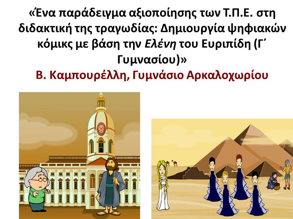 Σκοπός της διδασκαλίας Η ανάδειξη της ουσίας του αρχαίου πολιτισμού και των διαχρονικών του αξιών μέσω της κριτικής πρόσληψης της τραγωδίας.
