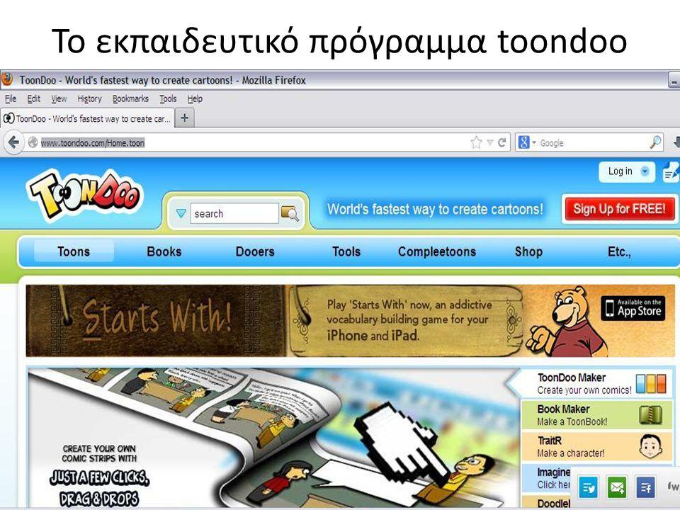Το εκπαιδευτικό πρόγραμμα toondoo