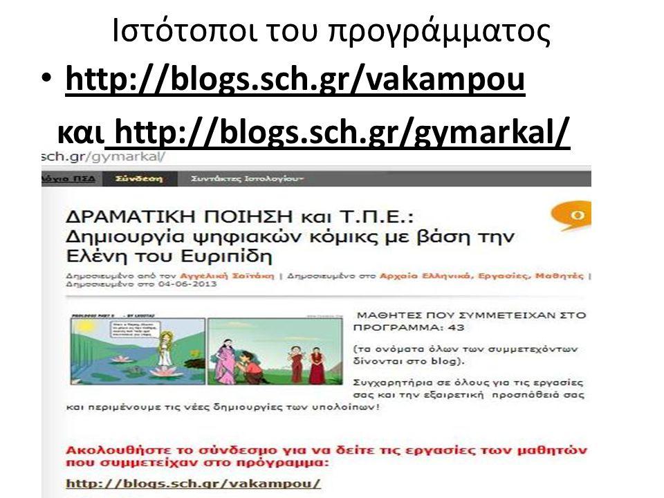 Ιστότοποι του προγράμματος http://blogs.sch.gr/vakampou και http://blogs.sch.gr/gymarkal/