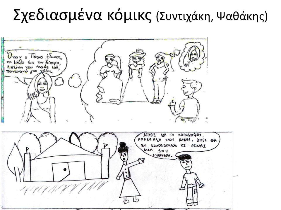Σχεδιασμένα κόμικς (Συντιχάκη, Ψαθάκης)