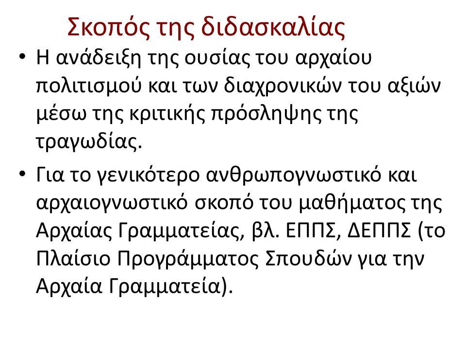 Ειδικότεροι στόχοι Εξέταση καινοτομιών του Ευριπίδη και σύνδεση του έργου με τα εξωκειμενικά του συμφραζόμενα (εποχή παράστασης του έργου) με έμφαση στις διαχρονικές αξίες του.