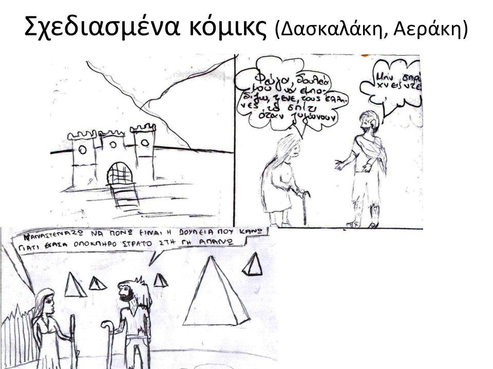 Σχεδιασμένα κόμικς (Δασκαλάκη, Αεράκη)