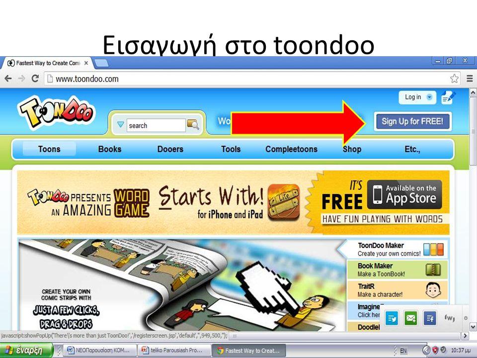 Εισαγωγή στο toondoo