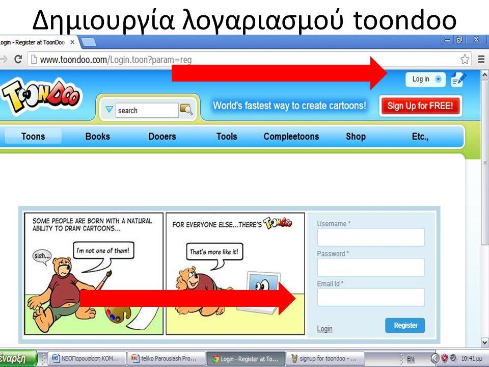 Δημιουργία λογαριασμού toondoo