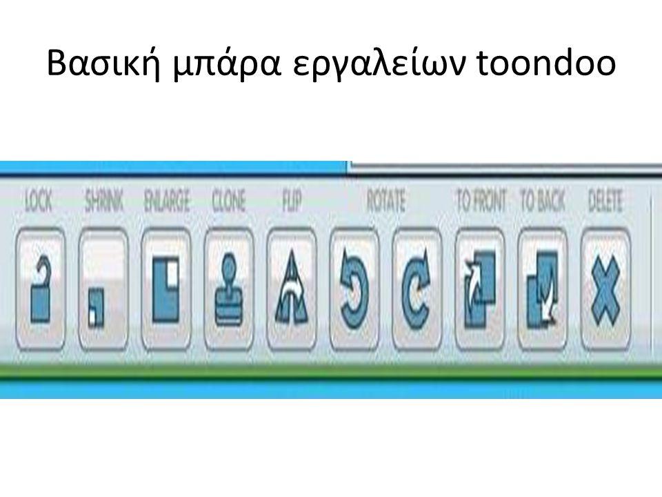 Βασική μπάρα εργαλείων toondoo