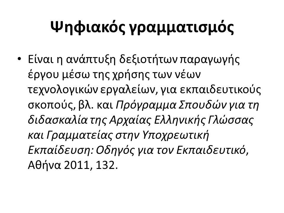 Εγκεκριμένο Πρόγραμμα Σ.Δ.2012-13 Γ/σιο Αρκαλοχωρίου (Α.