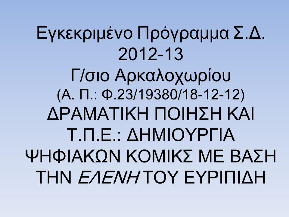 Εγκεκριμένο Πρόγραμμα Σ.Δ. 2012-13 Γ/σιο Αρκαλοχωρίου (Α.