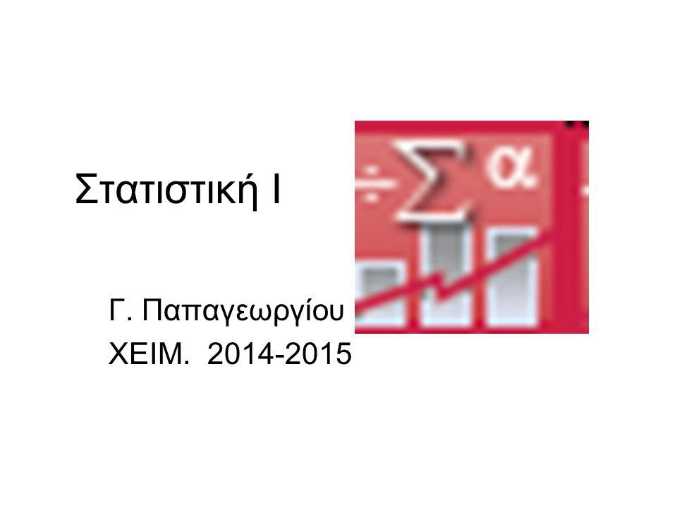 Στατιστική I Γ. Παπαγεωργίου XEIM. 2014-2015