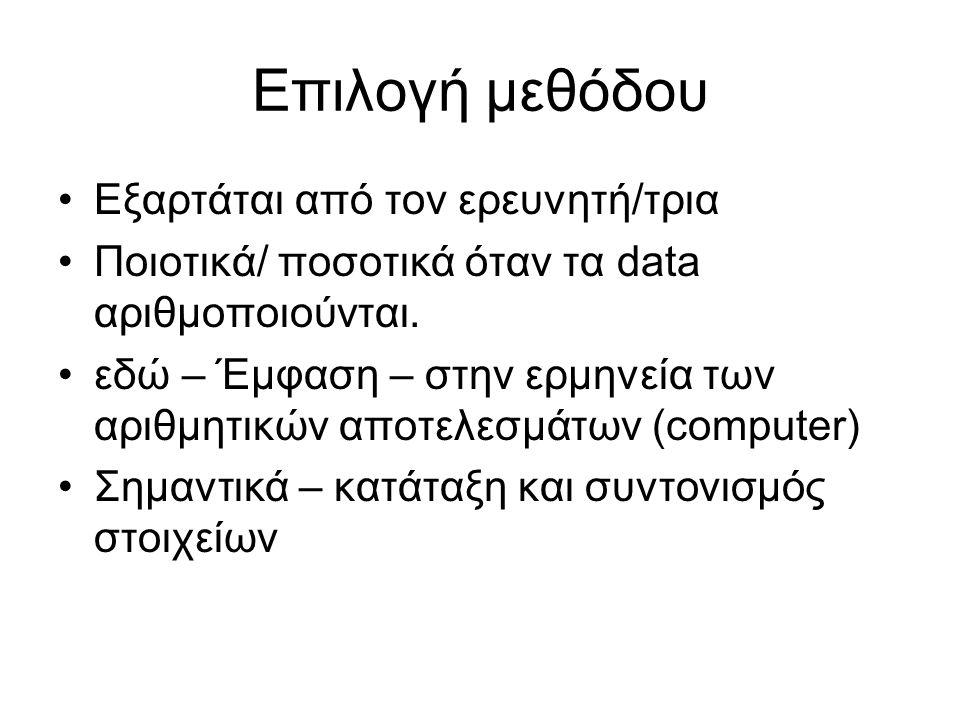 Επιλογή μεθόδου Εξαρτάται από τον ερευνητή/τρια Ποιοτικά/ ποσοτικά όταν τα data αριθμοποιούνται.