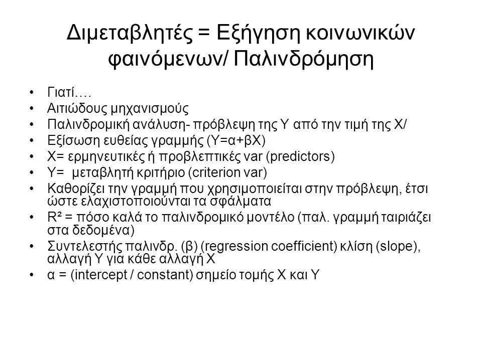 Διμεταβλητές = Εξήγηση κοινωνικών φαινόμενων/ Παλινδρόμηση Γιατί….
