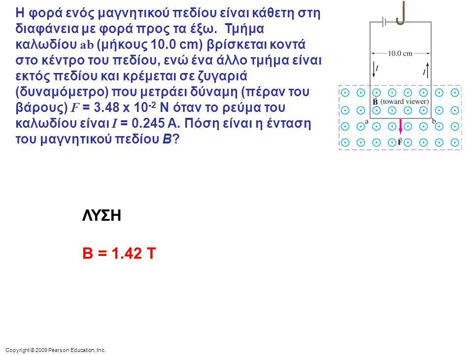 Copyright © 2009 Pearson Education, Inc. Η φορά ενός μαγνητικού πεδίου είναι κάθετη στη διαφάνεια με φορά προς τα έξω. Τμήμα καλωδίου ab (μήκους 10.0