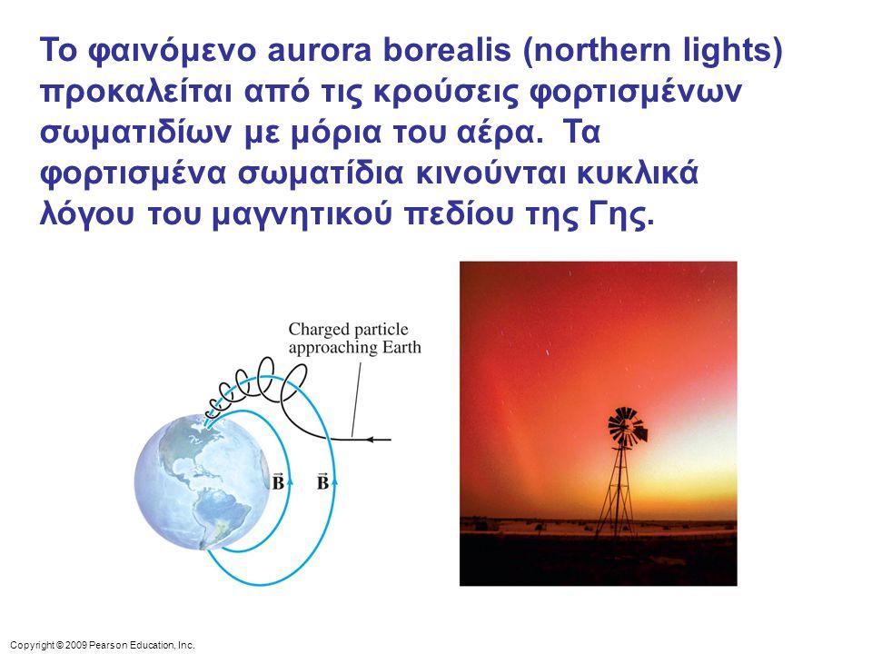 Copyright © 2009 Pearson Education, Inc. Το φαινόμενο aurora borealis (northern lights) προκαλείται από τις κρούσεις φορτισμένων σωματιδίων με μόρια τ