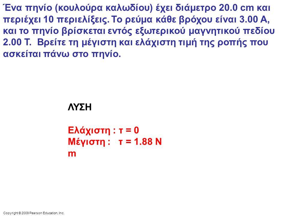Copyright © 2009 Pearson Education, Inc. Ένα πηνίο (κουλούρα καλωδίου) έχει διάμετρο 20.0 cm και περιέχει 10 περιελίξεις. Το ρεύμα κάθε βρόχου είναι 3