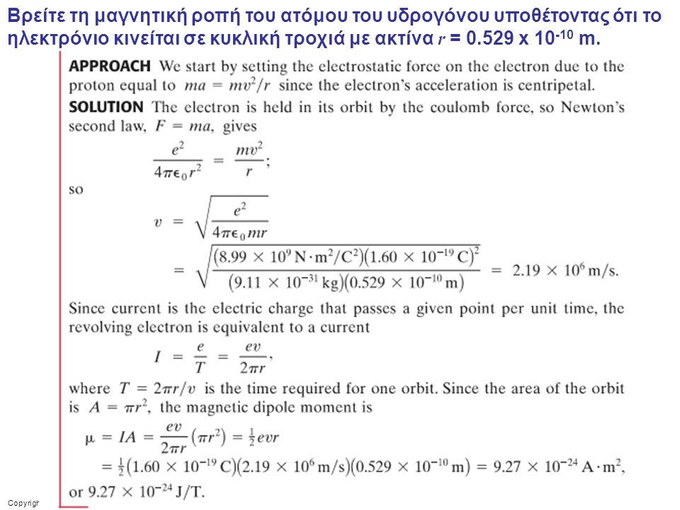 Copyright © 2009 Pearson Education, Inc. Βρείτε τη μαγνητική ροπή του ατόμου του υδρογόνου υποθέτοντας ότι το ηλεκτρόνιο κινείται σε κυκλική τροχιά με