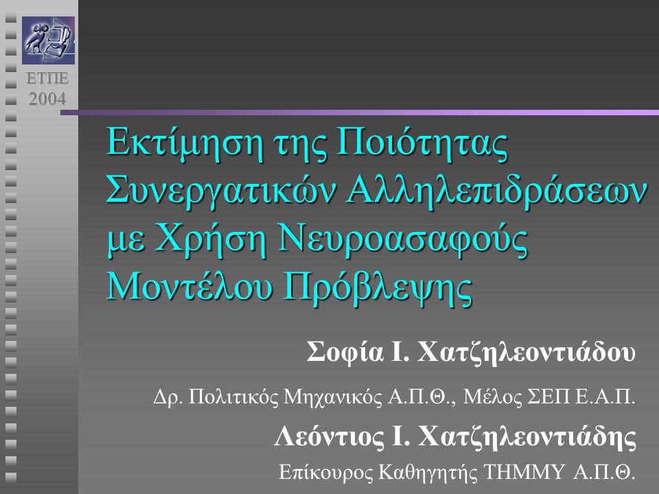 Εκτίμηση της Ποιότητας Συνεργατικών Αλληλεπιδράσεων με Χρήση Νευροασαφούς Μοντέλου Πρόβλεψης Σοφία Ι. Χατζηλεοντιάδου Δρ. Πολιτικός Μηχανικός Α.Π.Θ.,