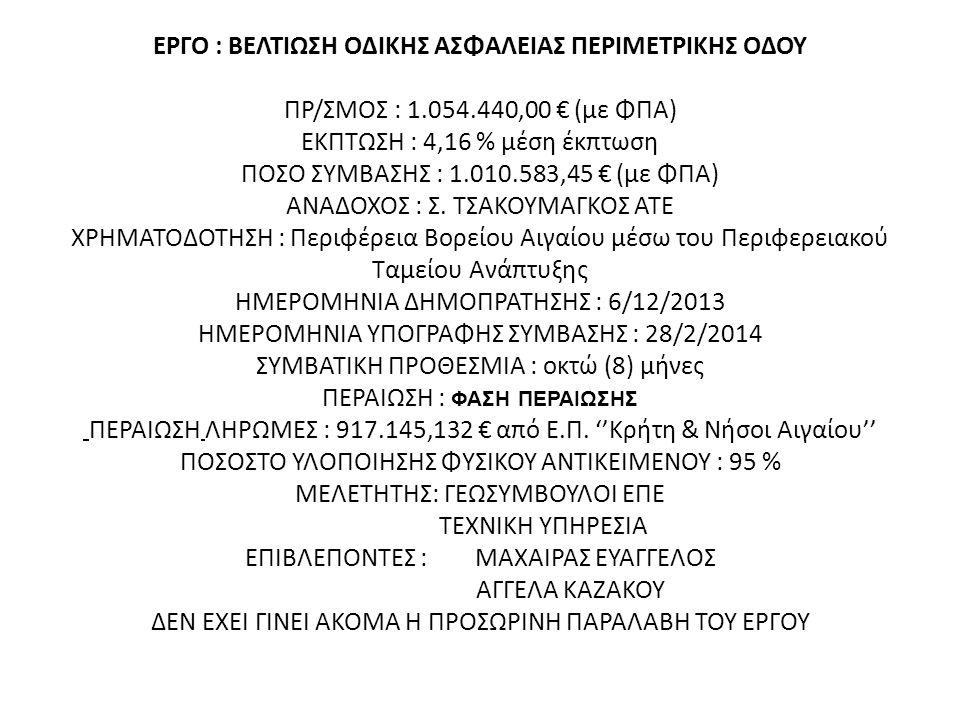 ΕΡΓΟ : ΒΕΛΤΙΩΣΗ ΟΔΙΚΗΣ ΑΣΦΑΛΕΙΑΣ ΠΕΡΙΜΕΤΡΙΚΗΣ ΟΔΟΥ ΠΡ/ΣΜΟΣ : 1.054.440,00 € (με ΦΠΑ) ΕΚΠΤΩΣΗ : 4,16 % μέση έκπτωση ΠΟΣΟ ΣΥΜΒΑΣΗΣ : 1.010.583,45 € (με