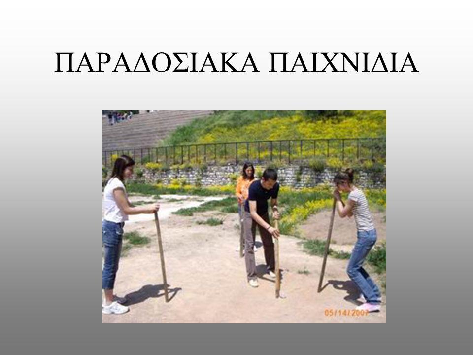 Τσελίκα - Τσουμάκα - Τσιλίκι - Λιγκρίν Αποτελείται από δυο ξύλα, την τσελίκα και το τσιλίκι ή τσιλικόξυλο {στα τούρκικα Celik = μικρή ράβδος, σκληρός, ατσάλι}.