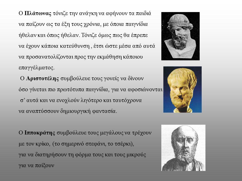 Ο Πλάτωνας τόνιζε την ανάγκη να αφήνουν τα παιδιά να παίζουν ως τα έξη τους χρόνια, με όποια παιγνίδια ήθελαν και όπως ήθελαν. Τόνιζε όμως πως θα έπρε