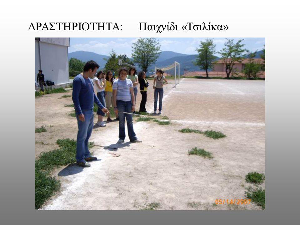 ΑΡΧΑΙΑ ΕΛΛΑΔΑ Οι αρχαίοι Έλληνες έδιναν μεγάλη σημασία στο ρόλο του παιγνιδιού.