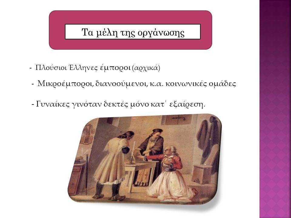Τα μέλη της οργάνωσης - Πλούσιοι Έλληνες έμποροι (αρχικά) - Μικροέμποροι, διανοούμενοι, κ.α.