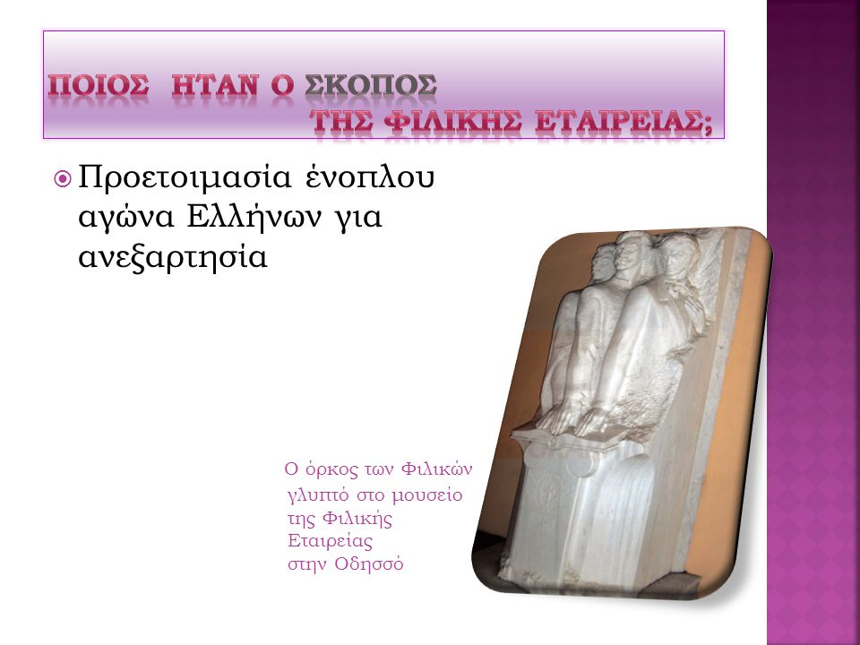  Προετοιμασία ένοπλου αγώνα Ελλήνων για ανεξαρτησία Ο όρκος των Φιλικών γλυπτό στο μουσείο της Φιλικής Εταιρείας στην Οδησσό