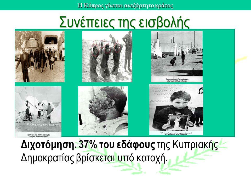 Η Κύπρος γίνεται ανεξάρτητο κράτος Συνέπειες της εισβολής Διχοτόμηση. 37% του εδάφους της Kυπριακής Δημοκρατίας βρίσκεται υπό κατοχή.