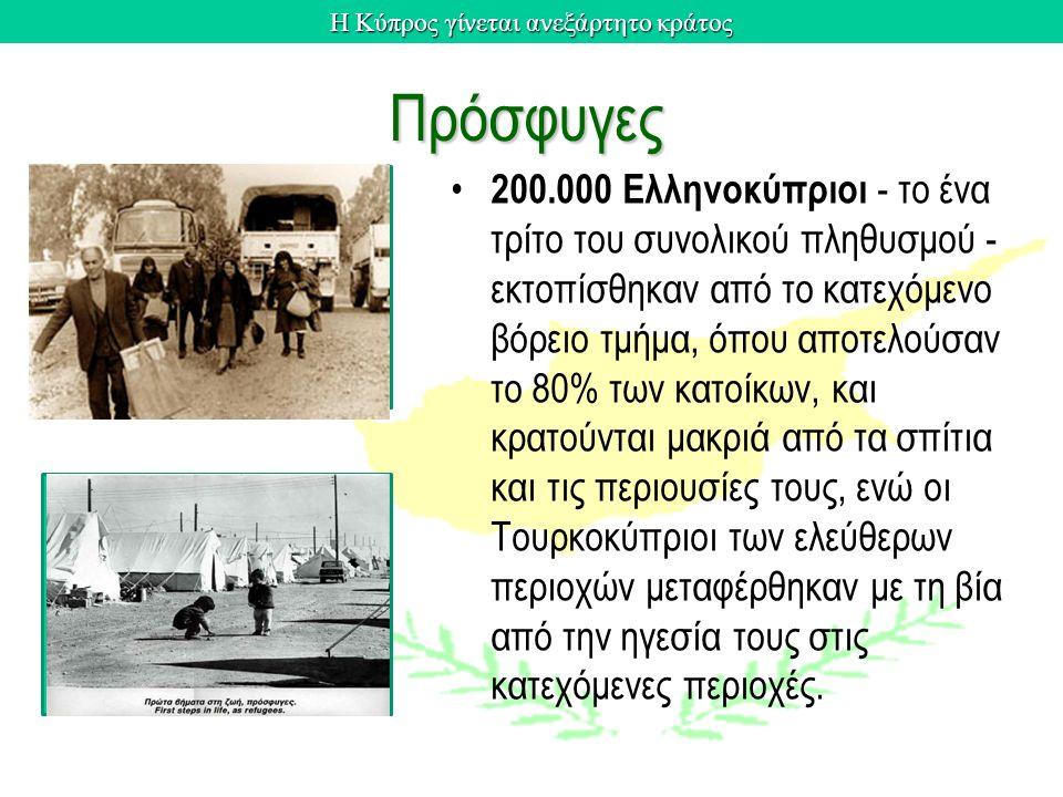 Η Κύπρος γίνεται ανεξάρτητο κράτος Πρόσφυγες 200.000 Eλληνοκύπριοι - το ένα τρίτο του συνολικού πληθυσμού - εκτοπίσθηκαν από το κατεχόμενο βόρειο τμήμα, όπου αποτελούσαν το 80% των κατοίκων, και κρατούνται μακριά από τα σπίτια και τις περιουσίες τους, ενώ οι Tουρκοκύπριοι των ελεύθερων περιοχών μεταφέρθηκαν με τη βία από την ηγεσία τους στις κατεχόμενες περιοχές.