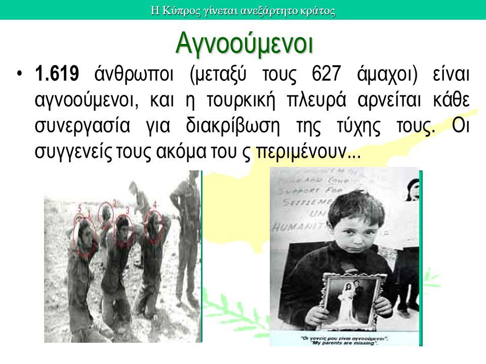 Η Κύπρος γίνεται ανεξάρτητο κράτος Αγνοούμενοι 1.619 άνθρωποι (μεταξύ τους 627 άμαχοι) είναι αγνοούμενοι, και η τουρκική πλευρά αρνείται κάθε συνεργασία για διακρίβωση της τύχης τους.