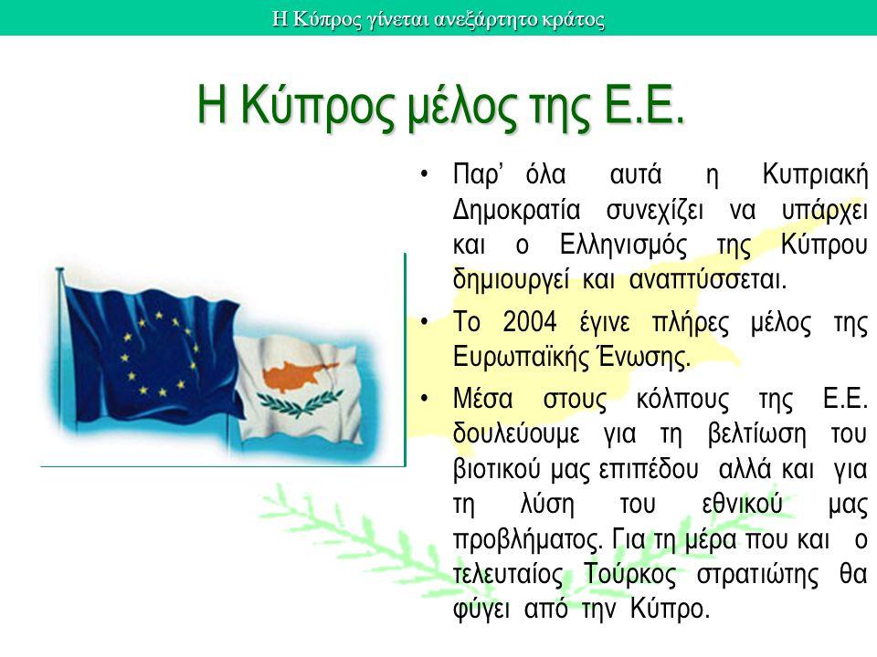 Η Κύπρος γίνεται ανεξάρτητο κράτος Η Κύπρος μέλος της Ε.Ε. Παρ' όλα αυτά η Κυπριακή Δημοκρατία συνεχίζει να υπάρχει και ο Ελληνισμός της Κύπρου δημιου