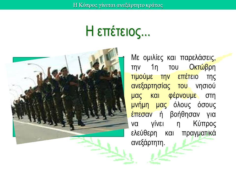 Η Κύπρος γίνεται ανεξάρτητο κράτος Η επέτειος... Με ομιλίες και παρελάσεις, την 1η του Οκτώβρη τιμούμε την επέτειο της ανεξαρτησίας του νησιού μας και